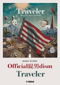 バンドスコア Official髭男dism 『Traveler』【バンド | 楽譜】