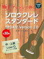 ソロウクレレスタンダード_UPDATE_Ver.2.0