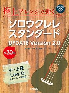極上アレンジで弾く ソロウクレレスタンダード UPDATE Ver.2.0【ウクレレ | 教則本+CD】