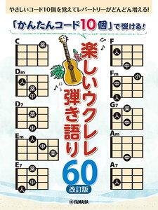 「かんたんコード10個」で弾ける! 楽しいウクレレ弾き語り60 【改訂版】【ウクレレ | 楽譜】
