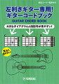 左利きギター専用!ギターコードブック