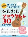 超初級_初心者でもラクラク弾ける!_かんたんソロウクレレ30_〜J-POP編〜