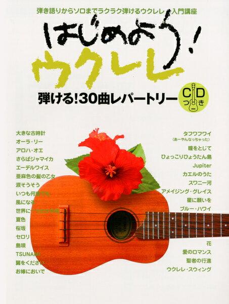 弾き語りからソロまでラクラク弾けちゃうウクレレ入門講座 はじめよう!ウクレレ【ウクレレ | 楽譜+CD】