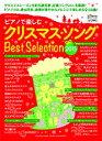 ピアノ ピアノで楽しむクリスマス・ソング Best Selection2015 月刊ピアノ 2015年11月増刊号【ピアノ | 雑誌】