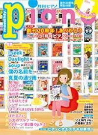 ヒット曲がすぐ弾ける! ピアノ楽譜付き充実マガジン 月刊ピアノ2016年 7月号【ピアノ   雑誌】