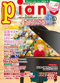 ヒット曲がすぐ弾ける! ピアノ楽譜付き充実マガジン 月刊ピアノ 2017年12月号【ピアノ | 雑誌】