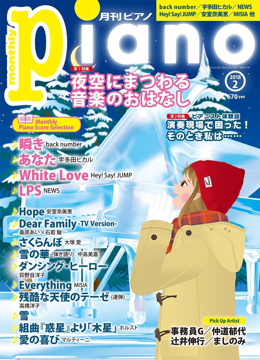 ヒット曲がすぐ弾ける! ピアノ楽譜付き充実マガジン 月刊ピアノ 2018年2月号【ピアノ | 雑誌】