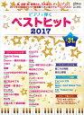 月刊ピアノ 2018年1月号増刊 ピアノで弾く ベストヒット2017【ピアノ | 雑誌】