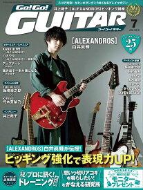 Go!Go!GUITAR2018年7月号【ギター | 雑誌】