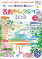 ピアノで弾きたい!聴きたい!名曲セレクション2018