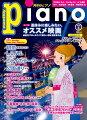 月刊ピアノ2018年8月号【雑誌】