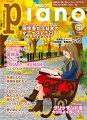 月刊ピアノ2018年10月号【ピアノ|雑誌】
