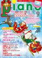 月刊ピアノ_2018年12月号