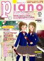 月刊ピアノ_2019年3月号