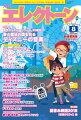 エレクトーンをもっと楽しむための情報&スコア・マガジン月刊エレクトーン2018年8月号【雑誌】