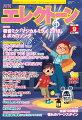 月刊エレクトーン2018年9月号