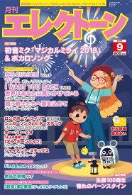 月刊エレクトーン2018年9月号【雑誌】