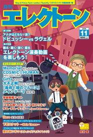 月刊エレクトーン2018年11月号【エレクトーン | 雑誌】