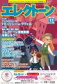 月刊エレクトーン2018年11月号+「まかないこすめ」スペシャルセット