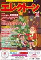 月刊エレクトーン_2018年12月号+「まかないこすめ」スペシャルセット
