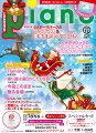 月刊ピアノ_2018年12月号+「まかないこすめ」スペシャルセット