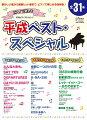 月刊ピアノプレゼンツ_ピアノで楽しむ_平成ベスト・スペシャル