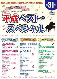 月刊ピアノ 2019年2月号増刊 月刊ピアノプレゼンツ ピアノで楽しむ 平成ベスト・スペシャル【ピアノ | 雑誌】