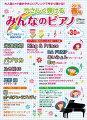 月刊ピアノ_2019年3月号増刊_やさしく弾ける_みんなのピアノ_2019年春号
