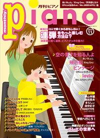 月刊ピアノ 2019年11月号【ピアノ   雑誌】