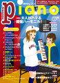月刊ピアノ_2020年3月号