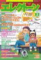 月刊エレクトーン2020年3月号