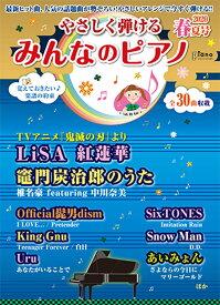 月刊ピアノ 2020年5月号増刊 やさしく弾ける みんなのピアノ 2020年春夏号【ピアノ   雑誌】