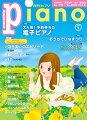 月刊ピアノ_2021年3月号