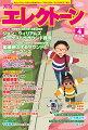 月刊エレクトーン2021年4月号