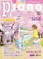 月刊ピアノ_2021年4月号