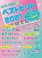 ピアノで弾く_ベストヒット2021