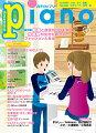 月刊ピアノ_2021年5月号