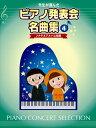 先生が選んだ ピアノ発表会名曲集 4 ソナチネアルバム程度【ピアノ   楽譜】