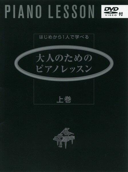 はじめからひとりで学べる 大人のためのピアノレッスン [上巻]【ピアノ   楽譜+DVD】