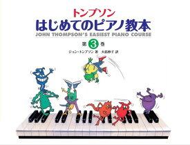 日本語ライセンス版 トンプソン : はじめてのピアノ教本 第3巻【ピアノ | 楽譜】