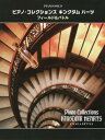 ピアノソロ ピアノコレクションズ キングダムハーツ FIELD&BATTLE【ピアノ | 楽譜】