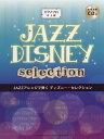 ピアノソロ JAZZアレンジで弾く ディズニー・セレクション【ピアノ | 楽譜+CD】