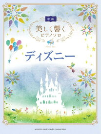 美しく響くピアノソロ(中級) ディズニー【ピアノ | 楽譜】