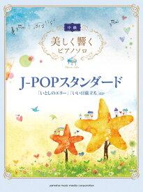 美しく響くピアノソロ(中級) J-POPスタンダード 〜「いとしのエリー」「いい日旅立ち」ほか〜【ピアノ | 楽譜】