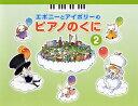 エボニーとアイボリーのピアノのくに 2【ピアノ | 楽譜】