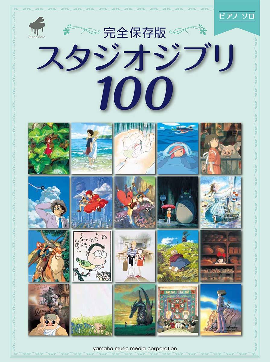 ピアノソロ <完全保存版>スタジオジブリ100【ピアノ | 楽譜】