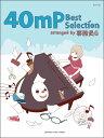 ピアノソロ 40mP Best Selection -arranged by 事務員G−【ピアノ | 楽譜+CD】