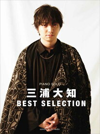 ピアノソロ 三浦大知 BEST SELECTION【ピアノ | 楽譜】