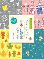 ピアノでつづる_日本の抒情歌メドレー(単曲で使う時の活用解説付)