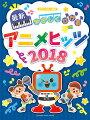 やさしくひける最新アニメヒッツ2018